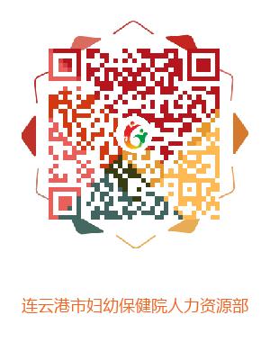 连云港市妇幼保